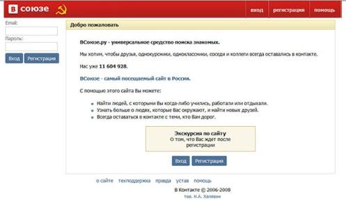 rusadas.com